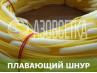 Плавающий шнур ГЕРКУЛЕС, 5г/м, бух. 300м