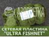 Сетеполотно ULTRA FISHNET капрон, 70х0.45, высота 80 яч.