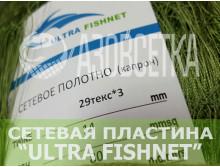 Сетеполотно ULTRA FISHNET 14х0.45х80х150, капрон