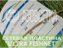 Сетеполотно ULTRA FISHNET капрон, 22х0.45х80х150, капрон