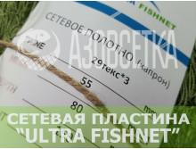 Сетеполотно ULTRA FISHNET капрон, 55х0.45, высота 80 яч.