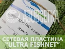 Сетеполотно ULTRA FISHNET капрон, 60х0.45, высота 80 яч.