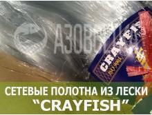 Сетеполотно из лески Crayfish 90х0,20х100х150