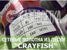 Сетеполотно Crayfish 35х0,15х100х150, монолеска