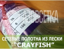 Сетеполотно Crayfish 35х0,15х85х150, монолеска