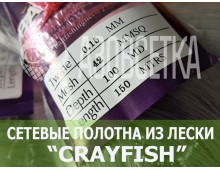 Сетеполотно Crayfish 42х0,15х100х150, монолеска