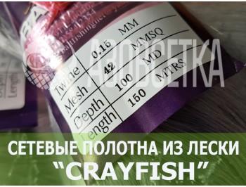 Сетевая пластина Crayfish из монолески 42х0,15х100х150
