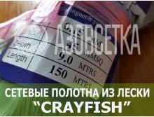 Сетеполотно Crayfish 45х0,15х100х150, монолеска