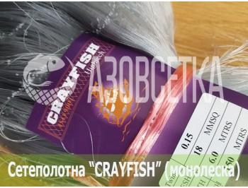 Сетевая пластина Crayfish из монолески 18х0,15х6х150