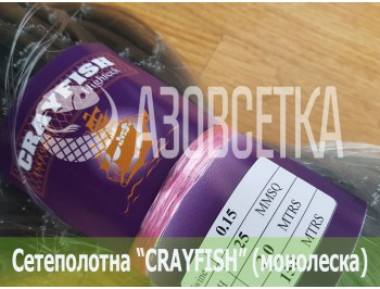 Сетевая пластина Crayfish из монолески 25х0,15х3х150