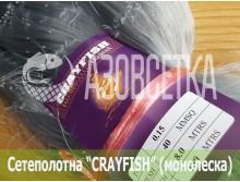 Сетеполотно Crayfish 40х0,15х8х150, монолеска
