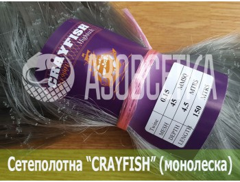 Сетевая пластина Crayfish из монолески 45х0,15х4.5х150