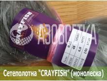 Сетеполотно Crayfish 48х0,15х6х150, монолеска