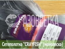 Сетеполотно Crayfish 65х0,15х100х150, монолеска