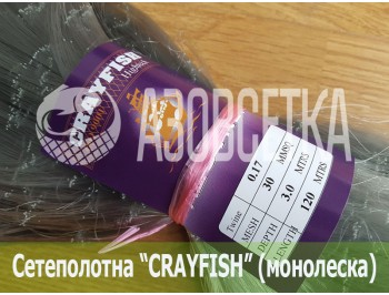 Сетепластина из лески Crayfish 30х0,17х3х120