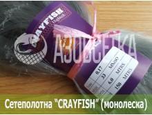 Сетеполотно Crayfish 33х0,17х6х150, монолеска