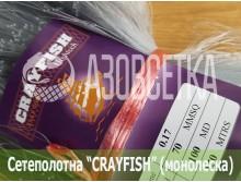 Сетеполотно Crayfish 70х0,17х100х150, монолеска