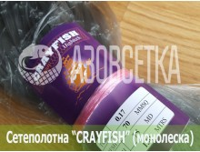 Сетеполотно Crayfish 70х0,17х75х150, монолеска
