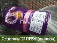 Сетеполотно Crayfish 14х0,20х3х60, монолеска