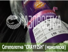 Сетеполотно Crayfish 20х0,20х6х150, монолеска