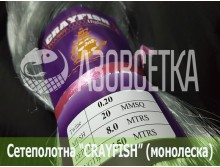 Сетеполотно Crayfish 20х0,20х8х150, монолеска
