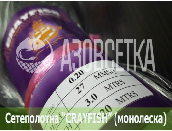 Полотно сетевое Crayfish из монолески 27х0,20х3х120