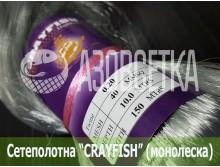 Сетеполотно Crayfish 40х0,20х10х150, монолеска