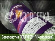 Сетеполотно Crayfish 45х0,20х10х150, монолеска
