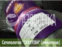 Сетеполотно Crayfish 45х0,20х6х150, монолеска