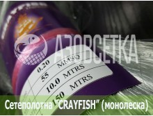 Сетеполотно Crayfish 55х0,20х10х150, монолеска