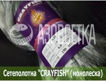 Сетеполотно Crayfish 60х0,20х6х150, монолеска