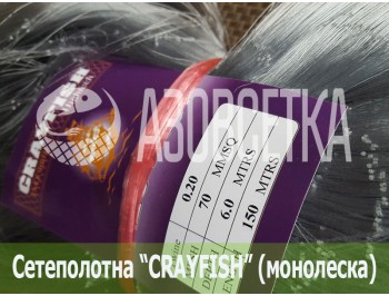 Полотно сетевое Crayfish из монолески 70х0,20х6х150