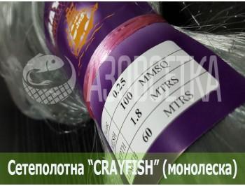 Сетевое полотно Crayfish из монолески 100х0,25х1.8х60