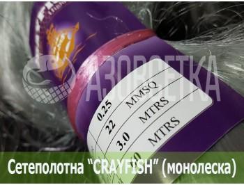 Сетевое полотно Crayfish из монолески 22х0,25х3х60