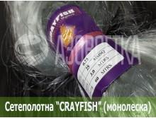 Сетеполотно Crayfish 25х0,25х3х60, монолеска