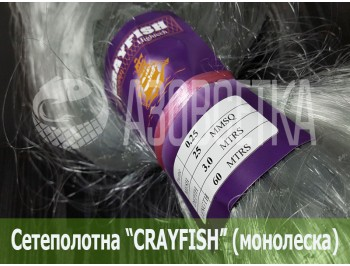 Сетевое полотно Crayfish из монолески 25х0,25х3х60