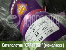 Сетеполотно Crayfish 45х0,25х3х120, монолеска
