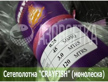 Сетевое полотно Crayfish из монолески 45х0,25х3х120