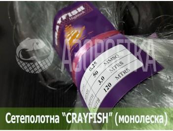 Сетевое полотно Crayfish из монолески 50х0,25х3х120