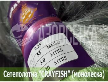 Сетевое полотно Crayfish из монолески 55х0,25х3х120