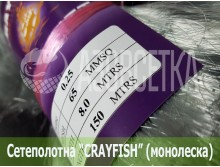 Сетеполотно Crayfish 65х0,25х8х150, монолеска