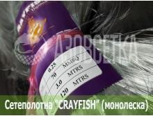 Сетеполотно Crayfish 70х0,25х3х120, монолеска