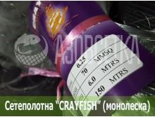 Сетеполотно Crayfish 70х0,25х6х150, монолеска