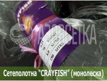 Сетеполотно Crayfish 70х0,25х8х150, монолеска