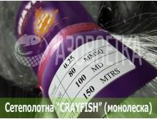Сетеполотно Crayfish 80х0,25х100х150, монолеска