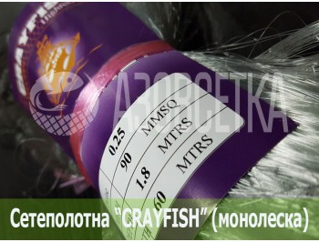 Сетевое полотно Crayfish из монолески 90х0,25х1.8х60