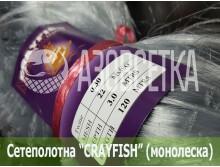 Сетеполотно Crayfish 22х0,30х3х120, монолеска