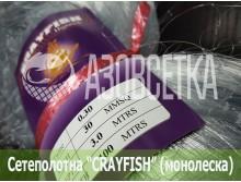 Сетеполотно Crayfish 30х0,30х3х100, монолеска