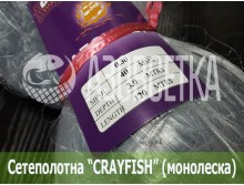 Сетеполотно Crayfish 40х0,30х3х120, монолеска