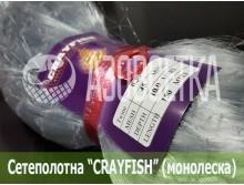 Сетеполотно Crayfish 45х0,30х10х150, монолеска